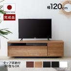 テレビ台 ローボード 完成品 120cm おしゃれ テレビラック TV台 収納 国産 日本製 シンプル ロウヤ LOWYA
