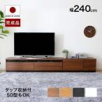 テレビ台 ローボード 240cm おしゃれ AVラック テレビボード 収納 シンプル TV台 完成品 国産 日本製 ロウヤ LOWYA