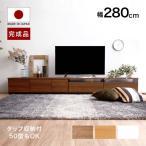 テレビ台 ローボード 完成品 280cm おしゃれ 収納 シンプル テレビラック TV台 国産 日本製 ロウヤ LOWYA