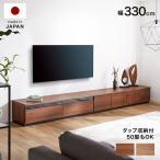 テレビ台 ローボード テレビボード おしゃれ コーナー 完成品 収納 330cm コーナーテレビ台 日本製 国産 リビング ロウヤ LOWYA
