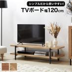 テレビ台 テレビボード ローボード 幅120cm ラック TV AV ディスプレイラック 収納 リビング 新生活 一人暮らし 家具