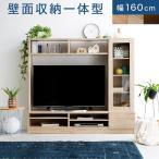 テレビボード TVボード おしゃれ シンプル 壁面 収納 テレビラック 棚 大型 160