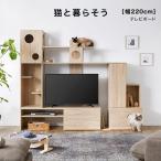 テレビ台 キャットウォーク おしゃれ ハイタイプ 猫家具 高さ180 幅220 収納 壁面収納 ペット タワー 猫 ねこ ネコ ロウヤ LOWYA