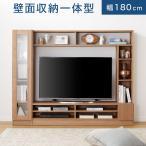 テレビ台 ハイタイプ 壁面収納 テレビ 壁面 収納 テレビボード 65インチ 65型 TV台 棚 木製 TVボード AVボード テレビラック ラック 180cm ロウヤ LOWYA
