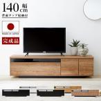 テレビ台 ローボード 完成品 140cm おしゃれ テレビラック TV台 収納 国産 日本製 シンプル ロウヤ LOWYA