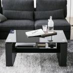 テーブル リビング ロー おしゃれ センター ガラス センタ カフェ モダン カジュアル 新生活 一人暮らし 家具