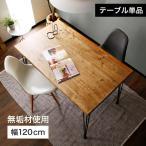ダイニングテーブル テーブル おしゃれ 120cm 単品 デスク デザイン 木製 天然木 無垢材 パイン ヴィンテージ ロウヤ LOWYA