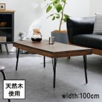 ダイニング テーブル ダイニング テーブル おしゃれ ローテーブル ナチュラル 机 北欧風 アンティーク調 ビンテージ調 木製 リビング ロウヤ LOWYA