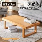 テーブル ローテーブル 折りたたみテーブル センターテーブル おしゃれ リビング 木製 天然木 コンパクト 折りたたみ 折り畳み ロウヤ LOWYA