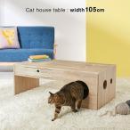 ローテーブル テーブル 猫 おしゃれ 収納 ペット センターテーブル 猫家具 ねこ ネコ リビング 木製 かわいい ロウヤ LOWYA