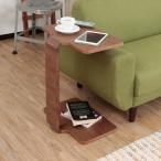 サイドテーブル ベッド ソファー ソファ 木製 モダン おしゃれ デザイナーズ シンプル 寝室 カフェ ロウヤ LOWYA