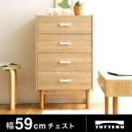 チェスト 収納 4段 タンス たんす 幅59cm 洋服 木製 家具 リビング ラック コンパクト おしゃれ オシャレ