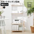 レンジ台 食器棚 キッチンラック