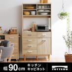 食器棚 キッチン 収納 レンジ台 キッチンキャビネット キッチンカウンター 引き戸 スライド扉 引き出し 可動棚