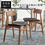 チェア おしゃれ 椅子 セット モダン シンプル ダイニング 無垢 ファブリック リビング 完成品 2脚セット ロウヤ LOWYA