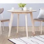 ダイニングテーブル 幅90cm ダイニング 木製 テーブル 丸テーブル 円テーブル ひとり暮らし 食卓 食卓テーブル 食卓セット 食卓椅子