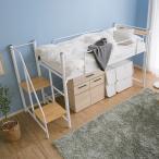 ロフトベッド 階段 パイプベッド ベッドフレーム シングルベッド収納 宮付き ベッド下 収納 コンセント フレームのみ ミドルサイズ