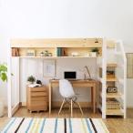 ロフトベッド システムベッド シングル 木製 サイド内棚 コンセント付き 階段 天然木 ハイタイプ シンプル 省スペース おしゃれ ロウヤ LOWYA