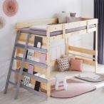 ロフトベッド シングル おしゃれ ディスプレイラック システムベッド ベッド すのこ ハシゴ 子供 キッズ 木製 ロウヤ LOWYA