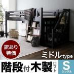 【訳あり】アウトレット特価 ロフトベッド システムベッド 木製 宮付き 宮棚 ミドルタイプ シングル 子供 木製ベッド ロフト すのこ ベッド フレーム 天然木