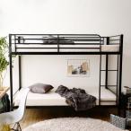 二段ベッド 2段 パイプ フレームのみ はしご 梯子 シングル 子供 大人用
