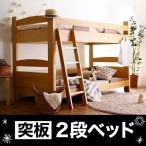 2段ベッド 二段ベッド 木製2段ベッド 木製二段ベッド 子供用 大人用 ベッド 木製 突板 ウォルナット タモ シングル 2トーン バイカラー キッズ