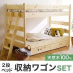 2段ベッド 二段ベッド 子供用 大人用 ベッド 木製 引き出し 収納 天然木 無垢 シングル キッズ