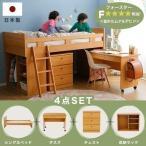 システムベッド 日本製 国産 4点セット すのこベッド デスク付き ロフトベッド チェスト付き ハンガーラック付き 学習机 子供 子供部屋 木製 ロフトベッド