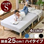 脚付きマットレス ハイタイプ 脚長 ベッド シングル 脚付マットレス ボンネルコイル ベッド下 収納