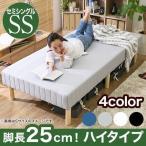 脚付きマットレス ハイタイプ 脚長 ベッド セミシングル 脚付マットレス ボンネルコイル ベッド下 収納