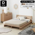 ベッドフレーム ダブル ロータイプ すのこ ベッド 木製 モダン おしゃれ