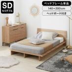 ベッド フレームのみ セミダブル ロータイプ すのこ ベッド 木製 モダン おしゃれ ロウヤ LOWYA