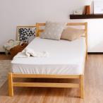 ベッド シングル ベッドフレーム ヘッドボード 収納 天然木 パイン材 おしゃれ デザイン 新生活 一人暮らし 家具