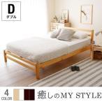 ベッド ダブル ダブルサイズ 天然木 無垢材 ベッドフレーム 木製 ヘッドボード パイン シンプル スノコ すのこ板 収納 スマート