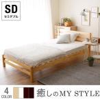 ベッド セミダブル 天然木 無垢材 ベッドフレーム 木製 ヘッドボード パイン シンプル スノコ すのこ すのこ板 ベット スノコベッド 収納 スマート