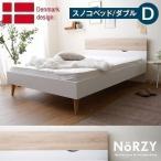 ベッドフレーム ダブル 北欧家具 ベッド フレームのみ 北欧 ダブル デンマーク産 すのこ ロータイプ フレーム おしゃれ ロウヤ LOWYA