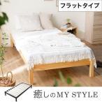 ベッド シングル ベッドフレーム 天然木 無垢材 木製 フラット パイン シンプル スノコ 収納 スマート