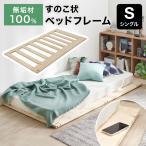 ベッド シングル ベッドフレーム 木製 すのこ ロー フラット パイン スノコ スマート 天然木 無垢材 フロア
