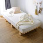 ベッド シングル S 195×97cm フレーム すのこ 角丸 ハイタイプ 収納 スノコ パイン 木製