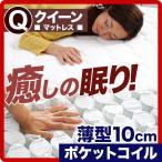 ポケットコイル マットレス クイーン ロール梱包 薄型 厚み10cm 抗菌 防臭 ロフトベッド・2段ベッドに最適