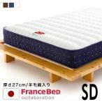 マットレス ベッド セミダブル フランスベッド マット 硬め 羊毛 厚み 27cm 国産 日本製 高密度連続スプリング ロウヤ LOWYA