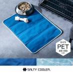 ショッピング冷却マット 冷感敷きパッド 犬 猫 冷却マット 暑さ対策 シングル 塩 ひんやり敷きパッド おしゃれ 涼感 冷感 夏 ソルティクーラー 幅45x60cm ロウヤ LOWYA