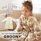 着る毛布 子供 キッズ こども用 服 防寒 マイクロファイバー あったか 静電気防止 ウォッシャブル おしゃれ Groony グルーニー ロウヤ LOWYA