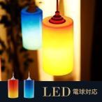 照明器具 ペンダントライト ペンダント ライト ガラス 洋風 LED電球対応 レトロ 照明 ペンダント 天井 リビング インテリア おしゃれ