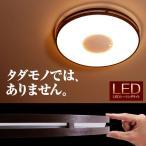 照明器具 シーリングライト 照明  調色 リモコン付き 和風 モダン 3200lm/6畳まで対応 5000lm/12畳まで対応 おしゃれ リビング