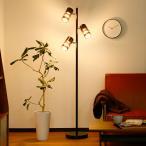 間接照明 スタンドライト LED おしゃれ リビング 寝室 照明 フロア ルーム スポット電球対応 3灯 ロウヤ LOWYA