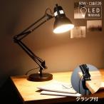 デスクライト デスク照明 スタンドライト 照明 スチール おしゃれ 家電 ロウヤ LOWYA