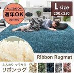 シャギーラグ - ラグマット ラグ おしゃれ 200×250cm カーペット リボン マット シャギー Lサイズ 絨毯 じゅうたん 長方形 CARPET ロウヤ LOWYA
