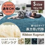 ラグ ラグマット 秋冬  カーペット リボン マット シャギーラグ 130×190 Sサイズ 絨毯 じゅうたん 長方形 CARPET