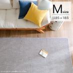 ラグマット ラグ おしゃれ 185×185cm マット 絨毯 敷き物 無地 シンプル じゅうたん オールシーズン 正方形